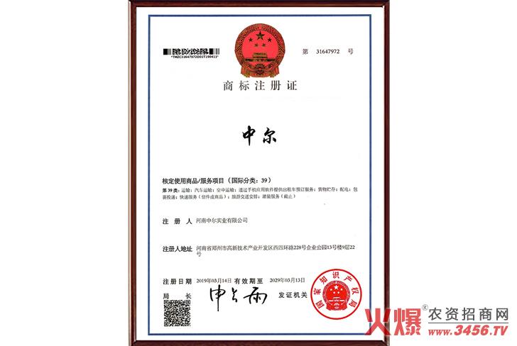 商标证书-河南中尔实业有限公司