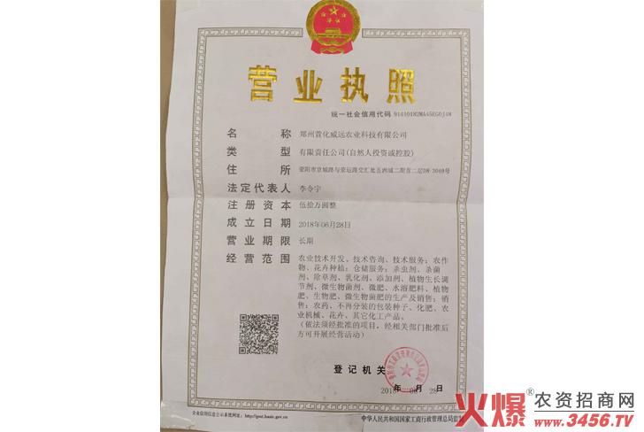 营业执照-萱化威远农业科技有限公司