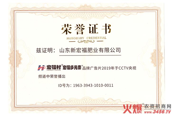 荣誉证书-山东新宏福肥业有限公司