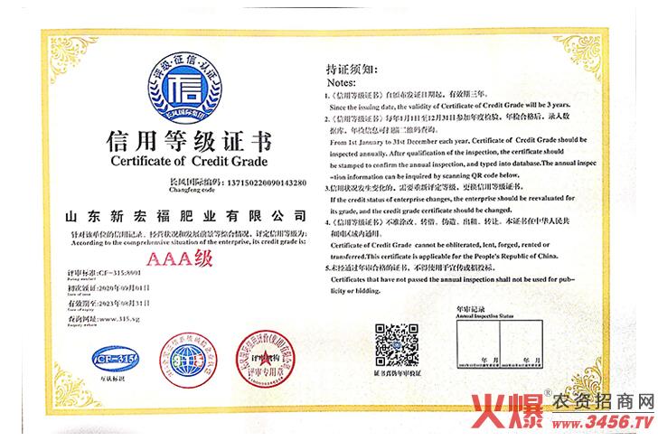 AAA级信用等级证书-山东新宏福肥业有限公司