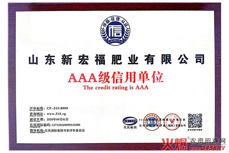 AAA级信用单位-山东新宏福肥业有限公司