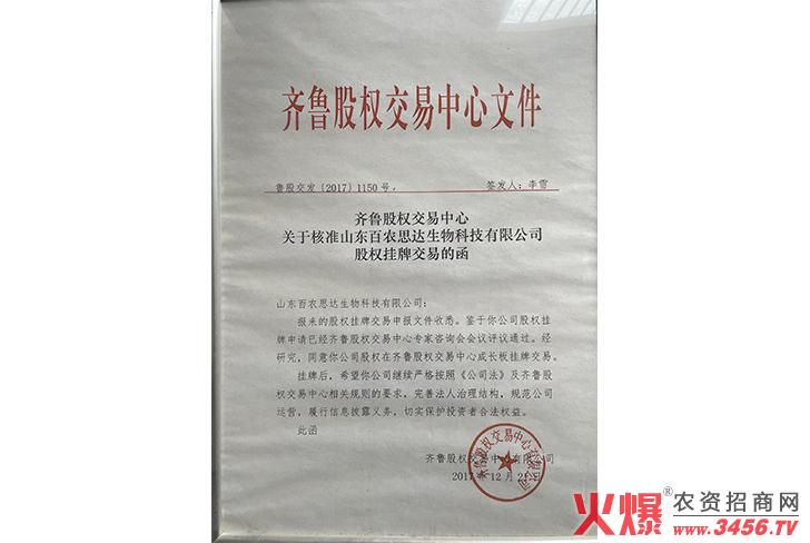 齐鲁股权交易中心文件-山东百农思达生物科技有限公司