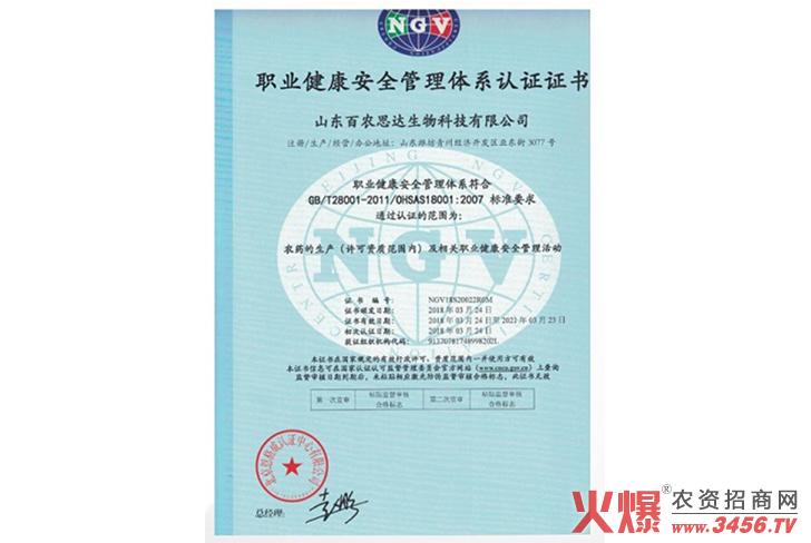 职业健康安全管理体系认证证书-山东百农思达生物科技有限公司