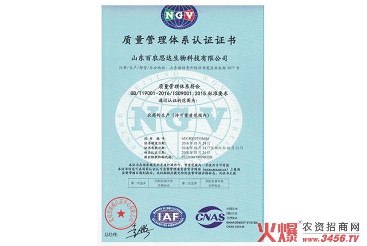 质量管理体系认证证书-山东百农思达生物科技有限公司