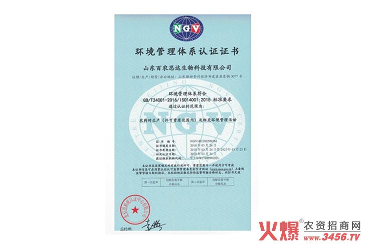环境管理体系认证证书-山东百农思达生物科技有限公司