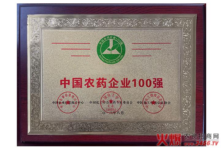 中国农药企业100强-山东百农思达生物科技有限公司