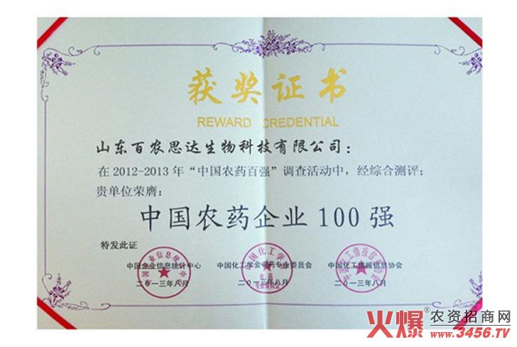 中国农药企业100强1-山东百农思达生物科技有限公司
