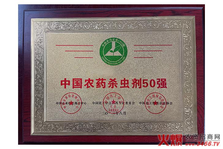 中国农药杀虫剂50强-山东百农思达生物科技有限公司