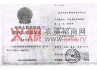 肥万钾-中华人民共和国肥料正式登记证