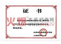 土肥行业十佳企业证书