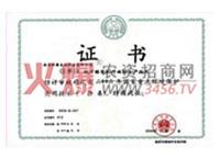 国家重点环保技术证书
