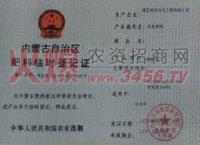 内蒙古自治区肥料临时登记证