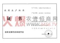 氰戊氧乐果生产批准证书