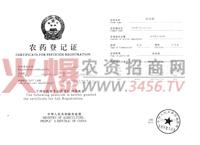 48%毒死蜱农药登记证