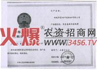 中华人民共和国肥料临时登记证-含氨基酸水溶肥料