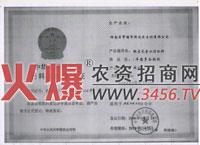 中华人民共和国肥料正式登记证-微量元素水溶肥料