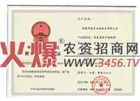 中华人民共和国肥料正式登记证-含氨基酸水溶肥料
