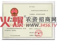 中华人民共和国肥料正式登记证-含氨基酸水溶肥料(小油菜)