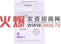 注册申请受理通知书