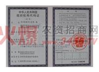 中华人民共和国组织机构代码证(副本)