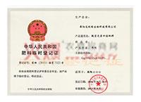 微量元素粉剂登记证