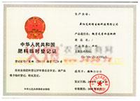 微量元素水剂登记证