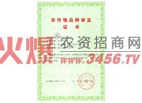 京科220审定证书