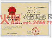肥料登记证2