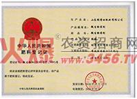 肥料登记证1