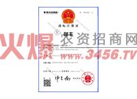 郎丰商标注册证