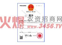 菌乡商标注册证