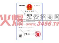菌玛商标注册证