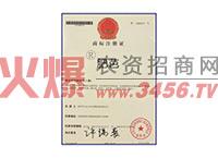肥芭商标注册证