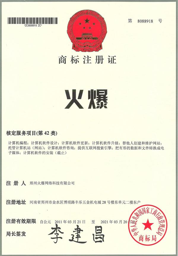 火爆网商标注册证