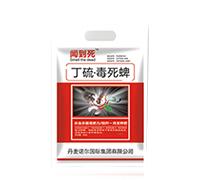 丁硫·毒死蜱杀虫剂(袋)-闻到死-丹麦诺尔