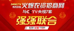 火爆农资招商网与CCTV央视7套强强联合