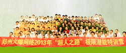 """火爆网络2013""""超人之路""""特训营"""
