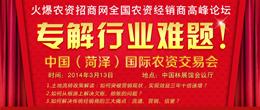 2014年火爆农资招商网全国农资经销商高峰论坛