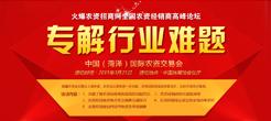 2015年火爆农资招商网全国农资经销商高峰论坛