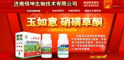济南绿坤生物技术有限公司