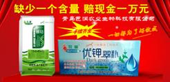 青岛芭润农业生物科技有限公司