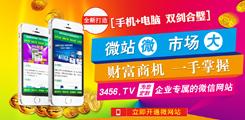 火爆农资招商网手机微站