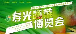 2015寿光蔬菜博览会