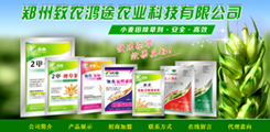 郑州致农鸿途农业科技有限公司