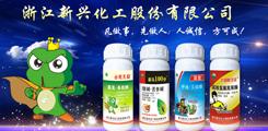 浙江新兴化工股份有限公司