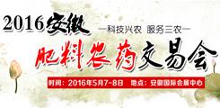 2016安徽肥料农药交易会