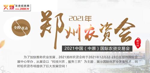 2016郑州农资交易会