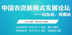 中国农资新模式发展论坛