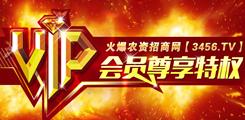 火爆农资网vip尊享特权服务