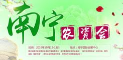 2016南宁农资会